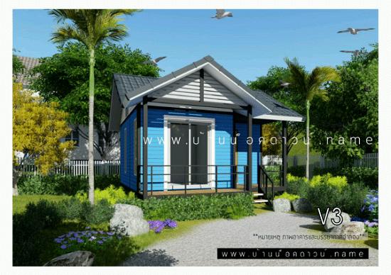 บ้านน็อคดาวน์, บ้านสำเร็จรูป